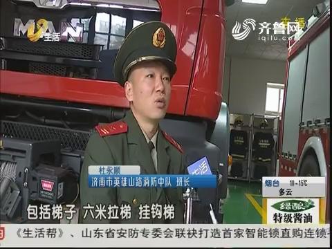 """济南:消防""""老兵""""杜永顺 入伍14年"""