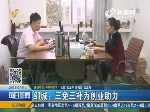 邹城:三免三补为创业助力