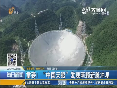 """重磅!""""中国天眼""""发现两颗新脉冲星"""