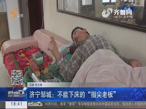 """济宁邹城:不能下床的""""指尖老板"""""""