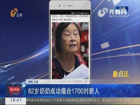 新说法:82岁奶奶成功撮合1700对新人