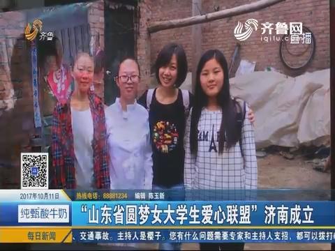 """""""山东省圆梦女大学生爱心联盟""""济南成立"""