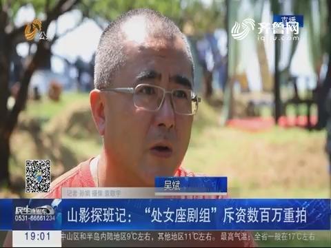 """山影探班记:""""处女座剧组""""斥资数百万重拍"""