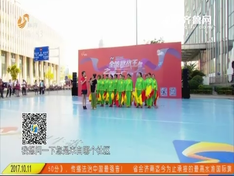 全能挑战王:塔山腾博会真人在线艺术团带来原创舞《蒸蒸日上》