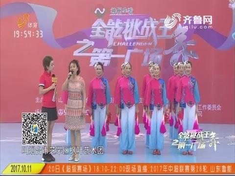全能挑战王:南通腾博会真人在线枫叶艺术团带来秧歌舞《欢天喜地》