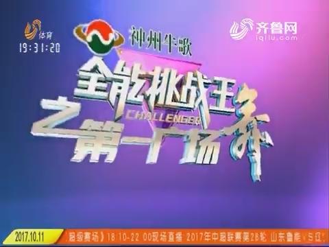 20171011《全能挑战王》:全能挑战王之第一广场舞