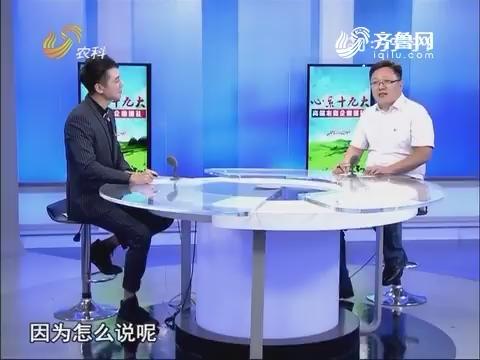 """心系十九大 高端农资企业巡礼""""源""""来这么牛"""