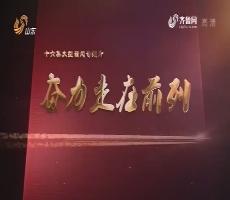 【奋力走在前列】第七集:碧水映蓝天