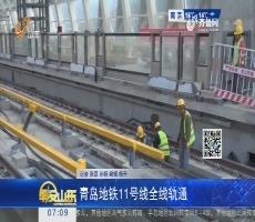 青岛地铁11号线全线轨通