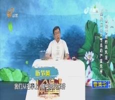20171012《大医本草堂》:告别难缠的类风湿