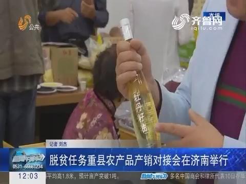 脱贫任务重县农产品产销对接会在济南举行