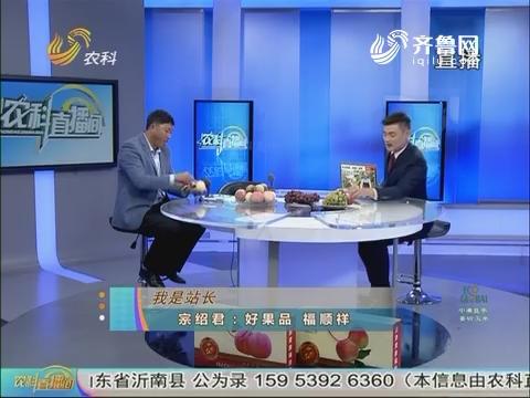 20171012《农科直播间》:我是站长宗绍君——好果品 福顺祥