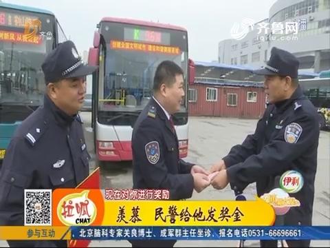 济南:羡慕 民警给他发奖金