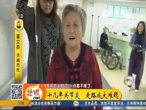济南:十几年关节炎 走路成大难题