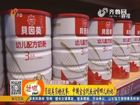 贝因美贝嫂说事:中国宝宝到底该喝哪儿的奶?