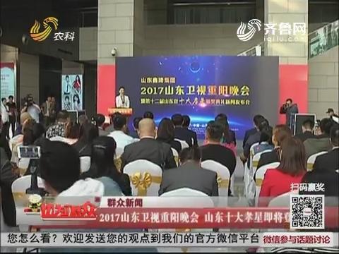 【群众新闻】2017山东卫视重阳晚会 山东十大孝星即将登场