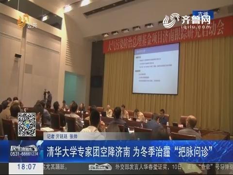 """清华大学专家团空降济南 为冬季治霾""""把脉问诊"""""""