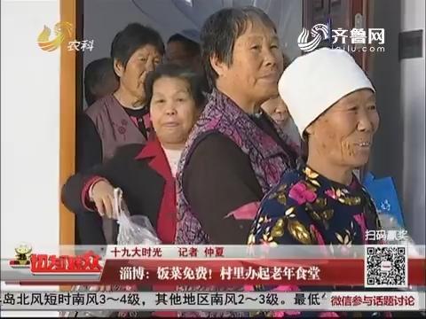 【十九大时光】淄博:饭菜免费!村里办起老年食堂