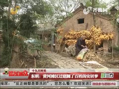 【十九大时光】东明:黄河滩区迁建圆了百姓的安居梦