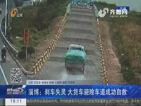 淄博:刹车失灵 大货车避险车道成功自救