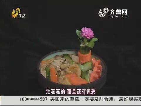 2017年10月12日《非尝不可》:草菇烧面筋