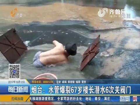 烟台:水管爆裂67岁楼长潜水6次关阀门