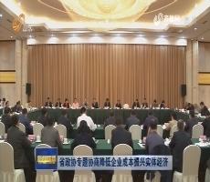 山东省政协专题协商降低企业成本振兴实体经济