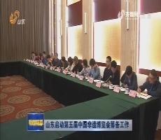 山东启动第五届中国非遗博览会筹备工作