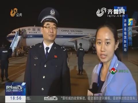 【闪电连线】济南:特大跨境电信网络诈骗案成功告破
