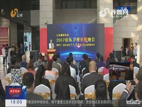 第十二届山东省十大孝星颁奖仪式将于12日晚举行
