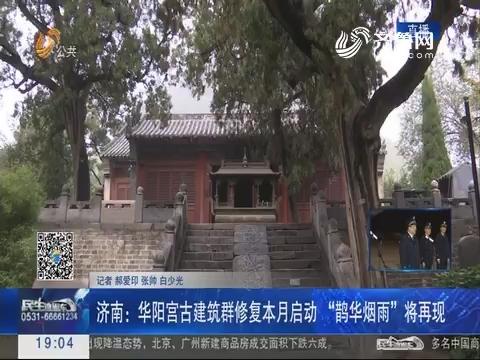 """济南:华阳宫古建筑群修复本月启动 """"鹊华烟雨""""将再现"""