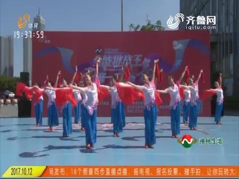 全能挑战王:向阳社区向阳老年艺术团表演胶州秧歌《春满人间》