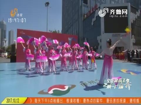 全能挑战王:向阳街道兴隆腾博会真人在线心连心艺术团带来扇子舞《祝福祖国》