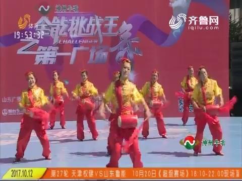 全能挑战王:莱州市柞村镇小台头社区舞动奇迹舞蹈队带来腰鼓《欢聚一堂》