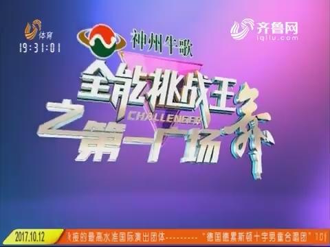 20171012《全能挑战王》:全能挑战王之第一广场舞