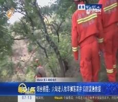 烟台栖霞:六旬老人牧羊掉落深井 消防紧急救援
