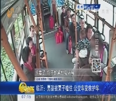 临沂:男孩被栗子噎住 公交车变救护车