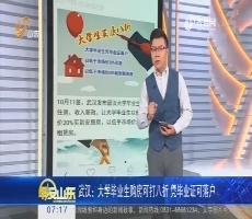 【超新早点】武汉:大学毕业生购房可打八折 凭毕业证可落户