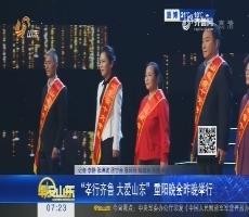 """""""孝行齐鲁 大爱山东""""重阳晚会10月12日晚举行"""