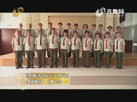 20171013《幸福99》:幸福合唱团——济南市段兴艺术团