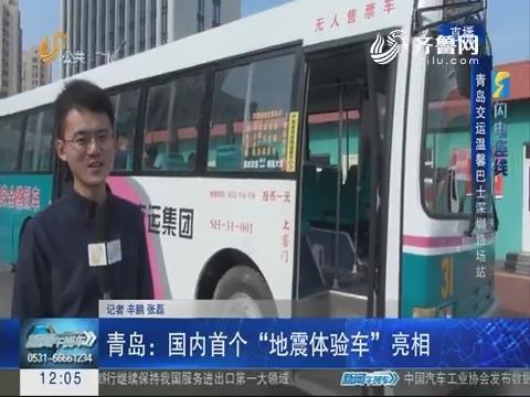 """【闪电连线】青岛:国内首个""""地震体验车""""亮相"""