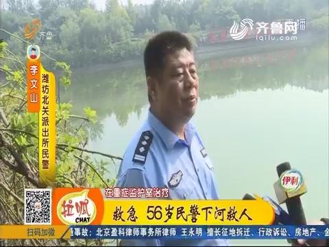 潍坊:危急 女子跳河寻短见
