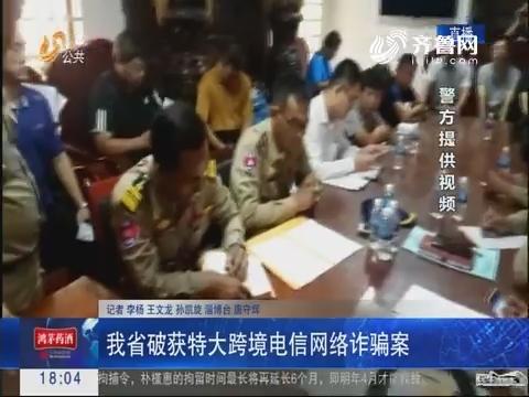山东省破获特大跨境电信网络诈骗案