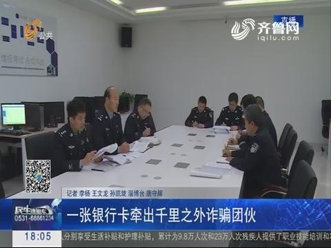 淄博:一张银行卡牵出千里之外诈骗团伙