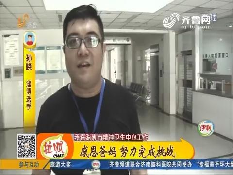 淄博:感恩爸妈 努力完成挑战