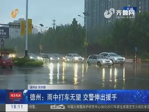 德州:雨中打车无望 交警伸出援手