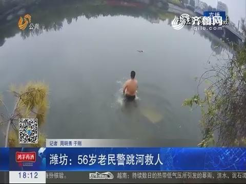 潍坊:56岁老民警跳河救人