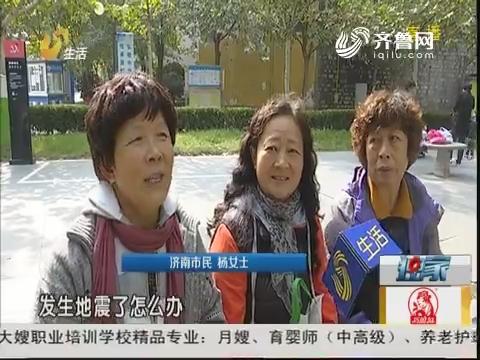 济南:国际减灾日 社区居民有话说