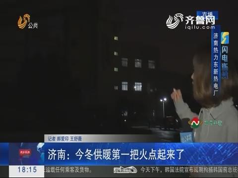 【闪电连线】济南:2017冬供暖第一把火点起来了