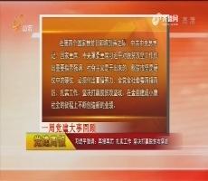 一周党建大事回顾20171013